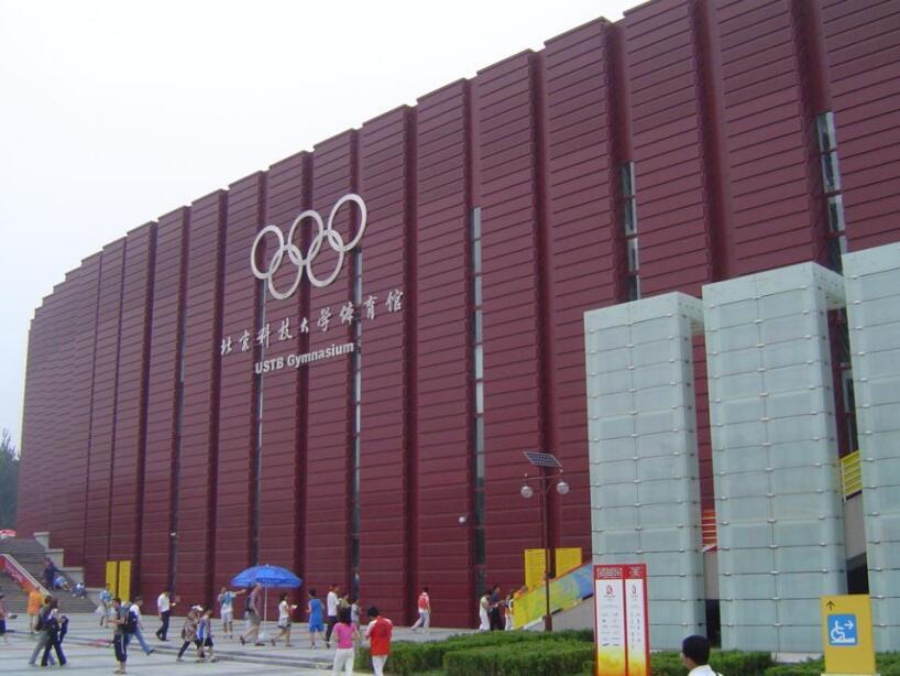 Gimnasio de la Universidad de Ciencia y Tecnología Pekin.jfif